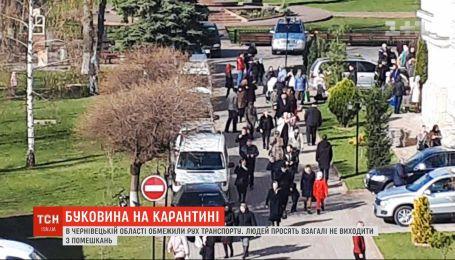 События на Буковине: на выходных местные власти просили людей не выходить из домов