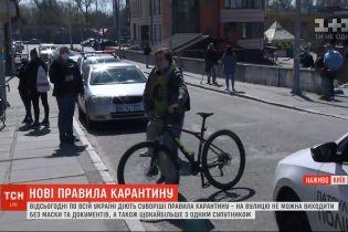 Жесткий карантин: соблюдают ли украинцы новые правила