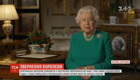 Британська королева ЄлизаветаІІекстренозвернулася до нації