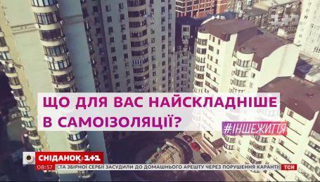 #ІНШЕЖИТТЯ: перше запитання від Єгора Гордєєва