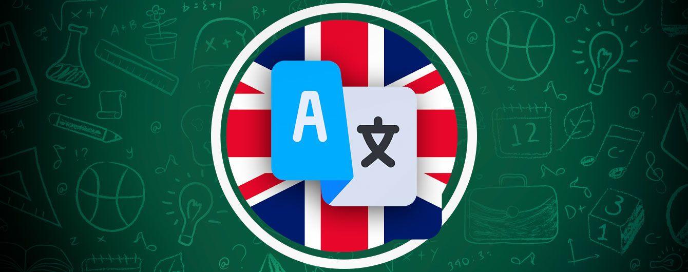 Уроки английского языка онлайн для 11 класса: все видео