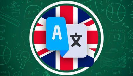 Уроки англійської мови онлайн для 6 класу