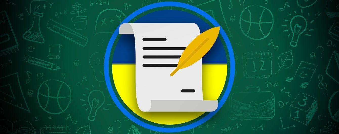 Уроки истории Украины онлайн для 10 класса: все видео