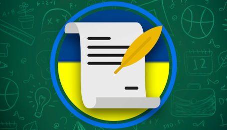 Уроки історії України онлайн для 5 класу: всі відео