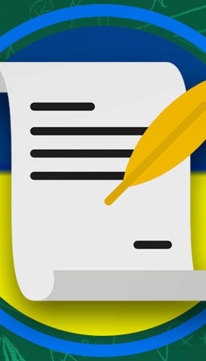Уроки історії України онлайн для 10 класу: всі відео