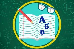 Уроки украинского языка онлайн для 7 класса: все видео