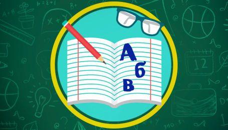 Уроки украинского языка онлайн для 9 класса: все видео