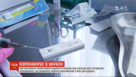 В украинские лаборатории должны поступить отечественные системы для тестирования коронавируса