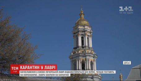 Московский патриархат передумал: Киево-Печерская Лавра закрылась на карантин