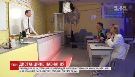 Без оценок и на расстоянии: на 11 телеканалах Украины стартовали уроки онлайн для школьников