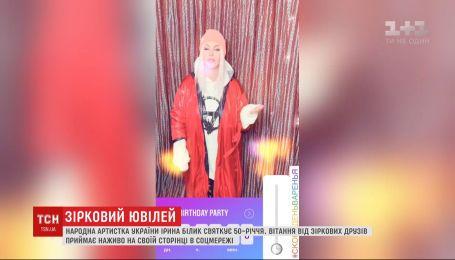 Певица Ирина Билык празднует 50-летие в условиях карантина