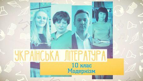 10 класс. Украинская литература. Модернизм. 1 неделя, вт