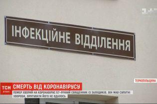 У Тернопільській області від коронавірусу помер священник, у якого першого діагностували хворобу