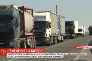 Від 7 квітня на кордонах України працювати залишаються тільки 19 пунктів пропуску