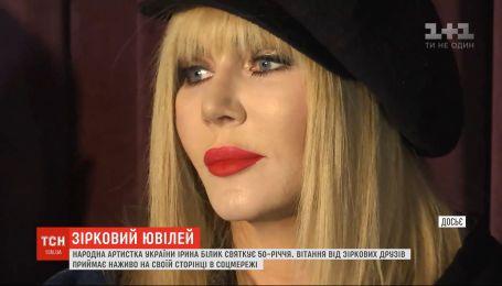 Зірковий ювілей: співачка Ірина Білик святкує 50-річчя