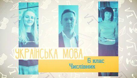 6 клас. Українська мова. Числівник. 1 тиждень, вт