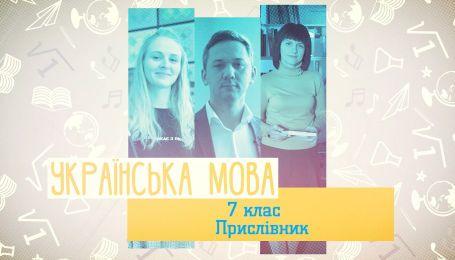 7 клас. Українська мова. Прислівник. 1 тиждень, вт