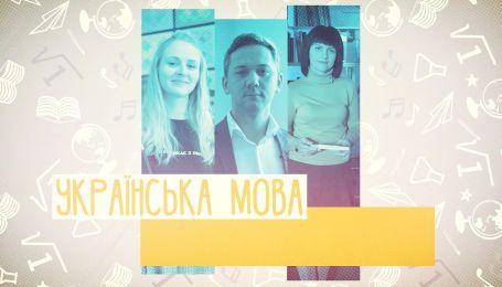 8 клас. Українська мова. Поняття про відокремлення. 1 тиждень, вт