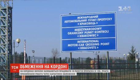 Роботу призупинено: в Україні працюватимуть лише 19 пунктів пропуску