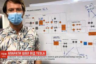 """Инженеры """"Тесла"""" показали прототип собственного ИВЛ - его конструируют с автодеталей"""
