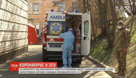 Перша смерть від коронавірусу в ЗСУ: померла працівниця однієї з військових частин