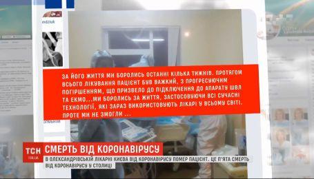Людмила Антоненко після смерті пацієнта Олександрівської лікарні закликала українців не недооцінювати хворобу