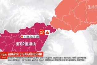 В Угорщині автобус з українцями потрапив в аварію