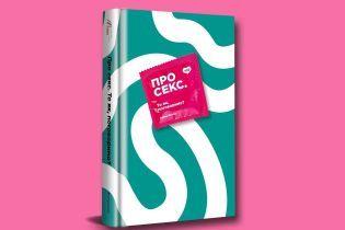 У видавництві #книголав вийшла книжка про секс для підлітків і молоді