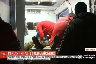 Стрілянина у Вінницькій області: чоловік поранив чотирьох правоохоронців