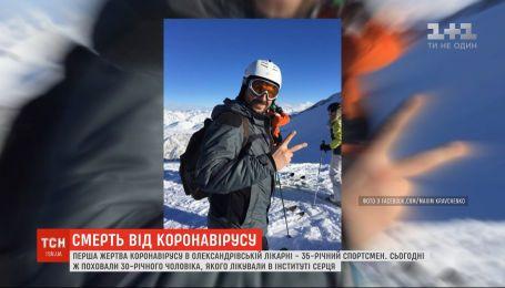 У київській Олександрівській лікарні помер молодий чоловік, який лікувався від коронавірусу