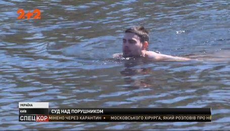 Яке покарання отримає хлопець, який вплав намагався потрапити до Гідропарку
