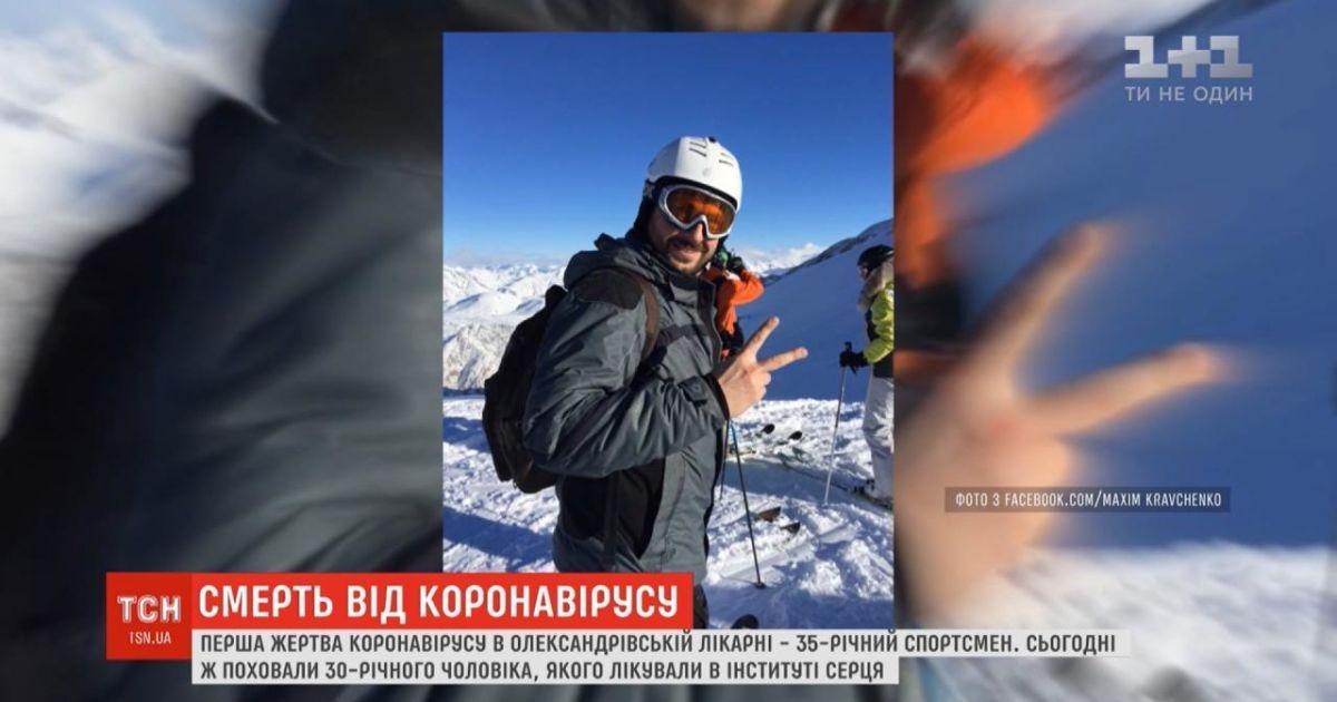 Смерть от коронавируса в больнице Киева: друзья мужчины искали необходимые препараты, которых в аптеках не было
