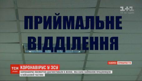 Втрати в ЗСУ через коронавірус - померла працівниця військової частини
