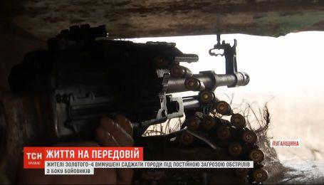 На линии огня: жители Золотого, что в Луганской области, живут просто под обстрелами