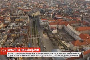 Восьмеро українців постраждали в ДТП неподалік Будапешта