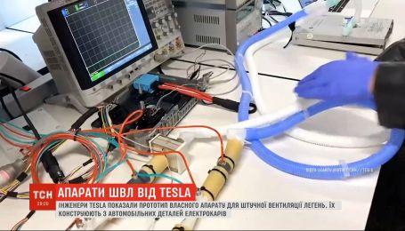Ілон Маск повідомив, що робитиме апарати ШВЛ з автодеталей електрокарів