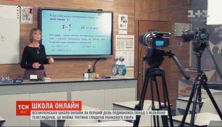 Понад 3 мільйони переглядів: українська онлайн-школа в перший день трансляції зацікавила багатьох школярів