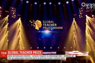 Двое украинских педагогов вошли в топ-50 лучших учителей мира
