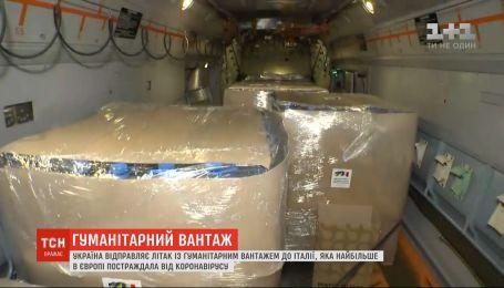 Боротьба з коронавірусом: Україна відправляє літак із гуманітарним вантажем до Італії