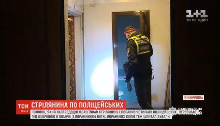Чоловік, який відкрив вогонь по поліцейських, перебуває під охороною у лікарні