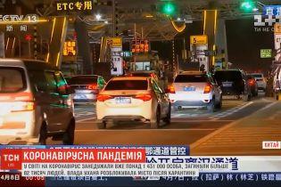 Карантин завершен: китайский город Ухань впервые с января сняло запрет на выезд и въезд