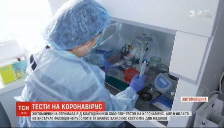 Житомирская область получила 3 тысячи ПЦР-тестов на коронавирус от благотворителей