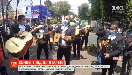 В Мехико музыканты устроили концерт для медиков и пациентов, которые борются с коронавирусом