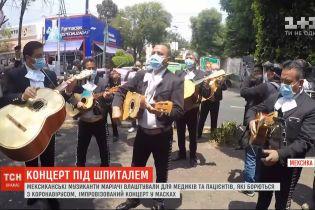 У Мехіко музиканти влаштували концерт для медиків та пацієнтів, які борються з коронавірусом