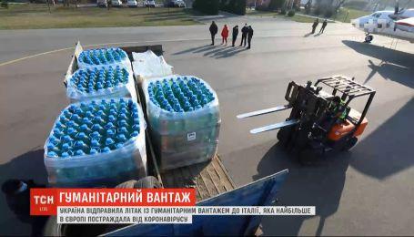 З України до Італії вилетів літак з гуманітарною допомогою