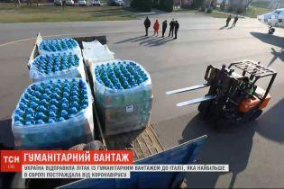 Из Украины в Италию вылетел самолет с гуманитарной помощью