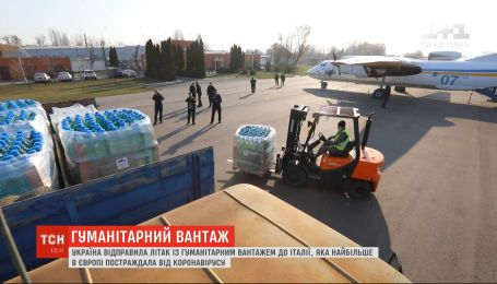Україна відправила до Італії 5 тонн дезінфікуючих засобів