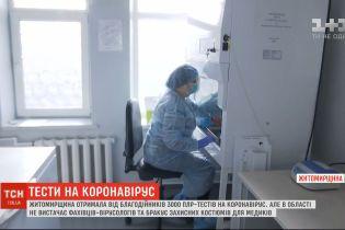 У Житомирській області не вистачає фахівців, які можуть робити тест на коронавірус