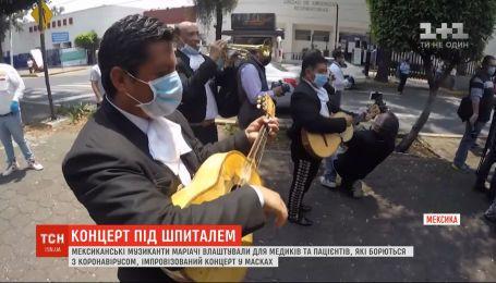 В Мексике музыканты мариачи сыграли для врачей и пациентов, которые борются с коронавирусом