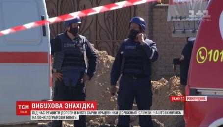 Во время ремонта дороги в Ровенской области была найдена 50-килограммовая бомба